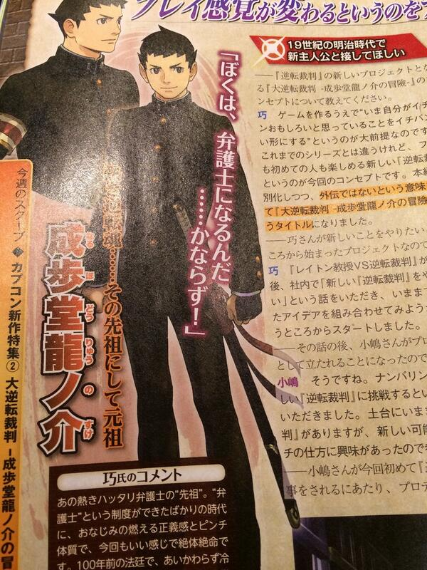 Ace Attorney era Meiji