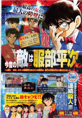 Detective-Conan-Phantom-Rhapsody