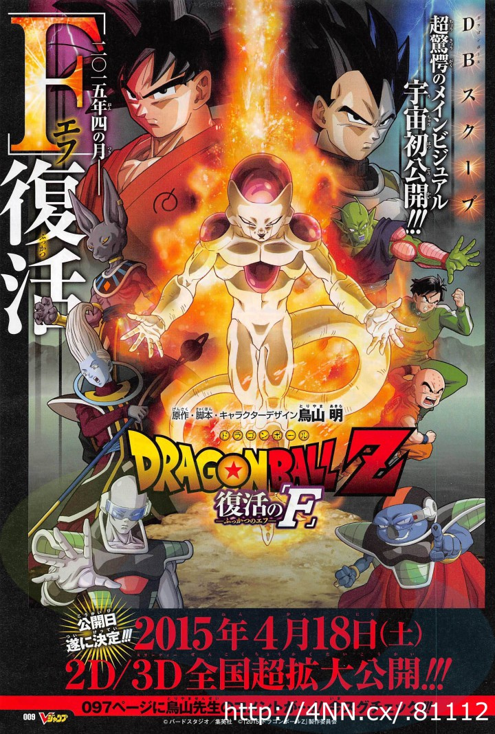 Dragon-Ball-Z-F