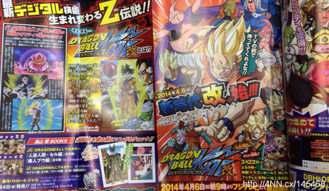 Dragon-Ball-Z-Kai-Buu-Saga-610x355