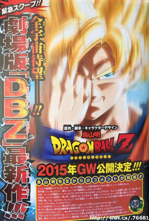 Dragon-Ball-movie