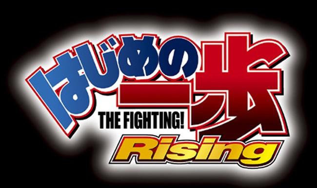 La tercera temporada de Hajime no Ippo se titulará Rising