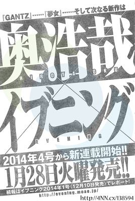 Hiroya-Oku-Nuevo-manga