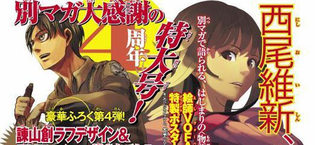 Owarimonogatari se publicará este otoño