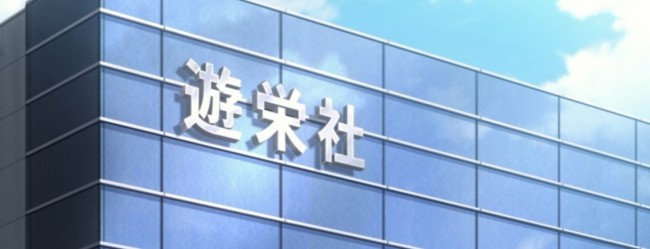 Shueisha_Building_(Anime)