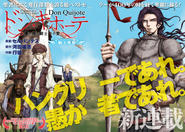 don-quijote-manga