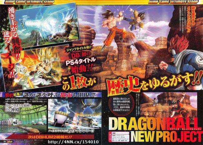 dragon ball ps4