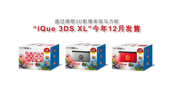 ique-3ds-xl