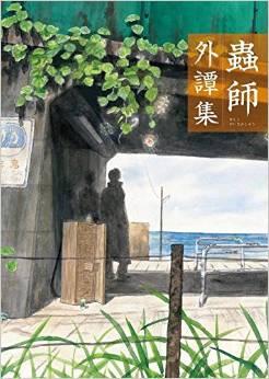 mushishi-gai-tanshu-jp-0