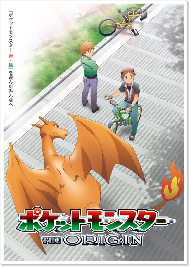 pokemon-the-origin-poster