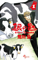 silver-spoon-volume-1