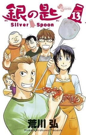 silverspoon13