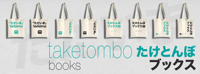 taketombo