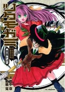tsukumogami-shueisha-roman-jp-1